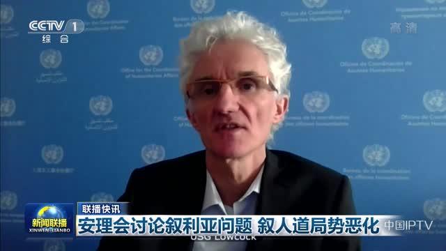 【联播快讯】安理会讨论叙利亚问题 叙人道局势恶化