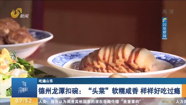 """【吃遍山东】德州龙潭扣碗:""""头菜""""软糯咸香 样样好吃过瘾"""