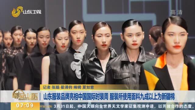 山东服装品牌亮相中国国际时装周 服装所使用面料九成以上为新疆棉