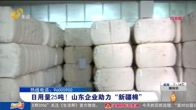 """日用量25吨!山东企业助力""""新疆棉"""""""