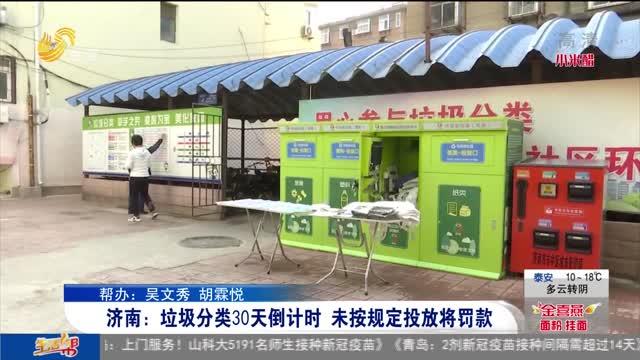 济南:垃圾分类30天倒计时 未按规定投放将罚款