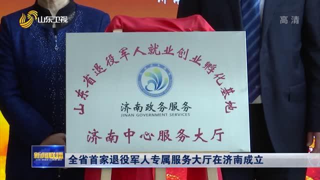 全省首家退役军人专属服务大厅在济南成立