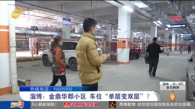 """淄博:金鼎华郡小区 车位""""单层变双层""""?"""