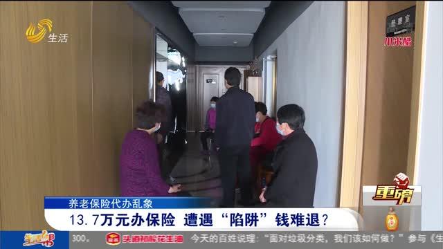 """【重磅】13.7万元办保险 遭遇""""陷阱""""钱难退?"""