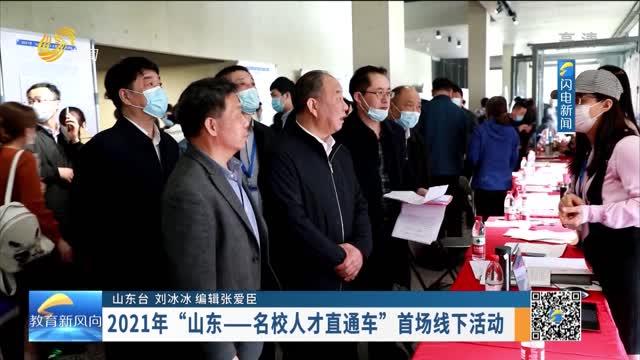 """2021年""""山东——名校人才直通车""""首场线下活动"""