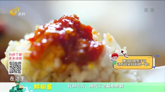 20210331《中国原产递》:鲜椒酱