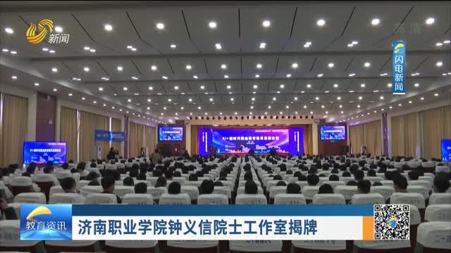 济南职业学院钟义信院士工作室揭牌