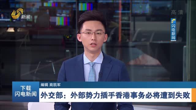 外交部:外部势力插手香港事务必将遭到失败