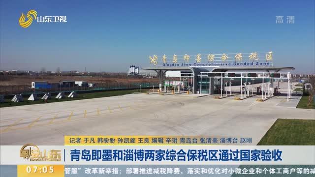 青岛即墨和淄博两家综合保税区通过国家验收