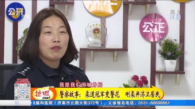 """《警察故事》——曾经的""""柔道冠军"""" 如今的""""社区警花"""""""
