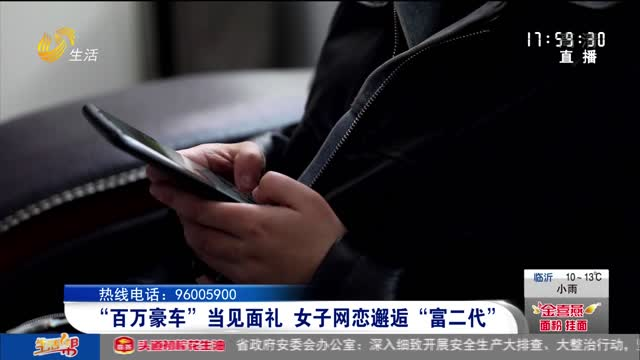 """""""百万豪车""""当见面礼 女子网恋邂逅""""富二代"""""""