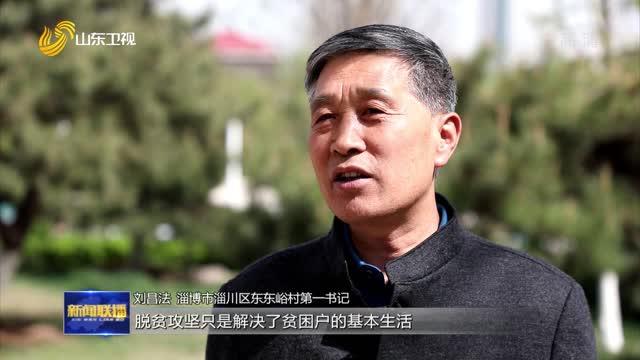 """【齐鲁时代楷模】刘昌法:驻村九年的""""第一书记"""""""