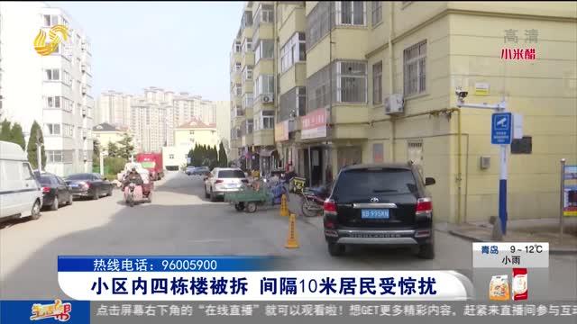 小区内四栋楼被拆 间隔10米居民受惊扰