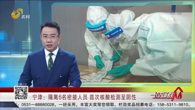 宁津:隔离6名密接人员 首次核酸检测呈阴性
