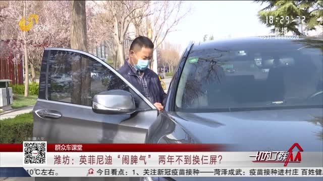 """【群众车课堂】潍坊:英菲尼迪""""闹脾气"""" 两年不到换仨屏?"""