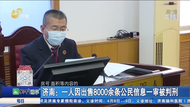济南:一人因出售8000余条公民信息一审被判刑