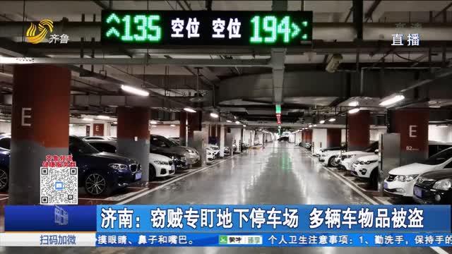 济南:窃贼专盯地下停车场 多辆车物品被盗