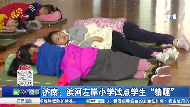 """济南:滨河左岸小学试点学生""""躺睡"""""""