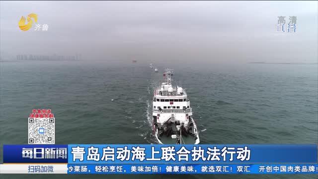 青岛启动海上联合执法行动