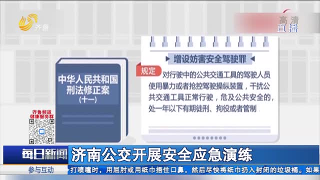 济南公交开展安全应急演练