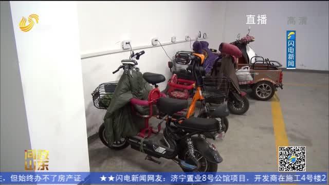 【问政山东】济南市市中区:电动自行车充电 新老小区有妙招