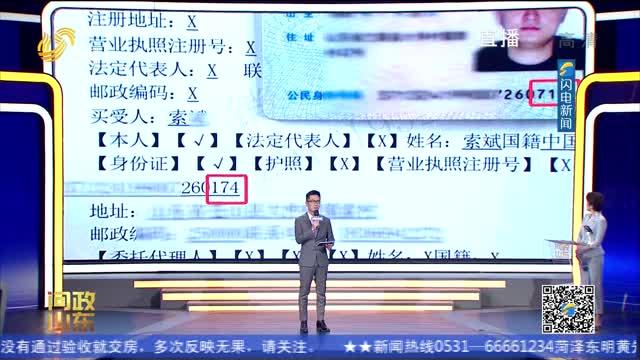 【问政山东】身份证号714写成174 156万房子办不了房产证  济南市住建局局长:召集各方立即解决