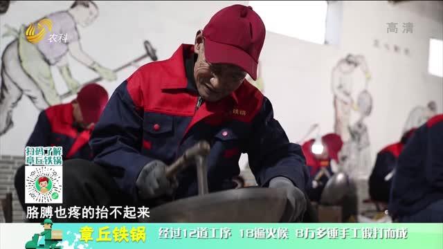20210401《中国原产递》:章丘铁锅