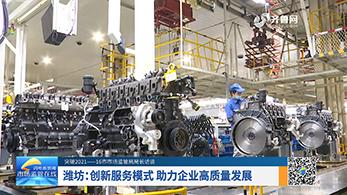 潍坊:创新服务模式 助力企业高质量发展