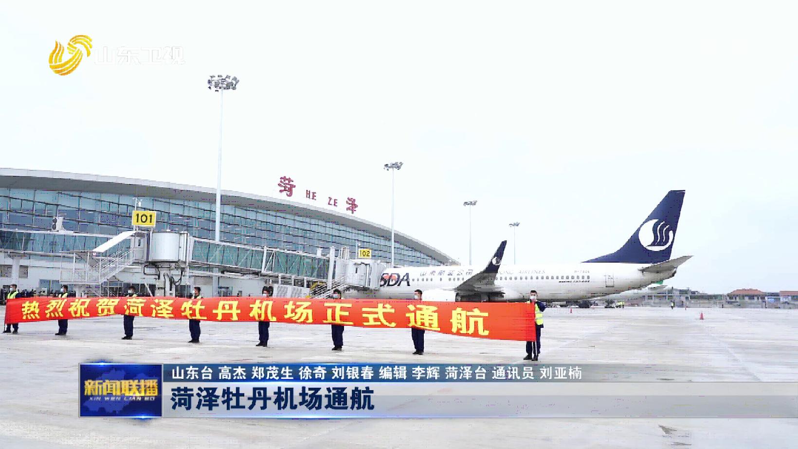 菏泽牡丹机场通航