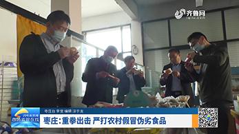 枣庄:重拳出击 严打农村假冒伪劣食品