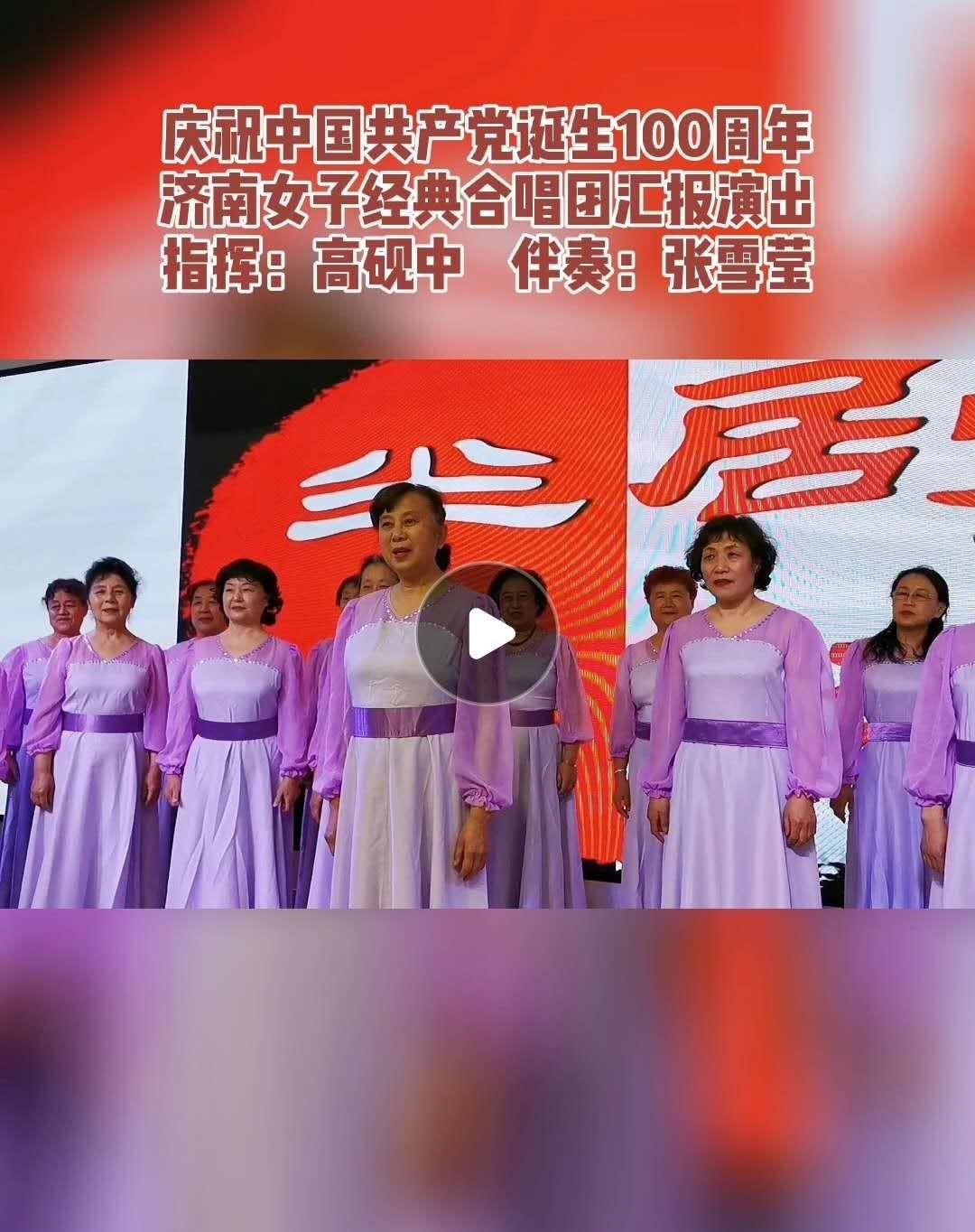 纪念中国纪共产党诞生100周年,济南女子经典合唱团在青东社区汇报演出
