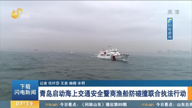 青岛启动海上交通安全暨商渔船防碰撞联合执法行动