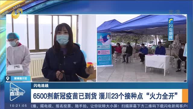 """【闪电连线】6500剂新冠疫苗已到货 淄川23个接种点""""火力全开"""""""
