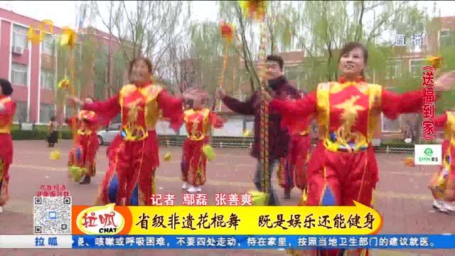 """商河""""非遗""""花棍舞:传统舞艺 重焕生机"""