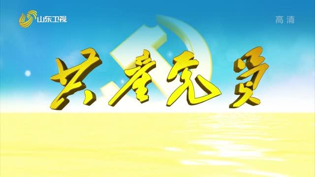 20210402《共产党员》:彭湃——革自己的命 燃理想的火