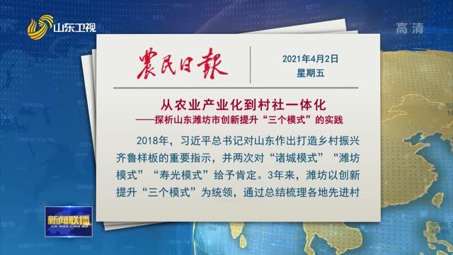 """农民日报发表文章:《从农业产业化到村社一体化 ——探析山东潍坊市创新提升""""三个模式""""的实践》"""