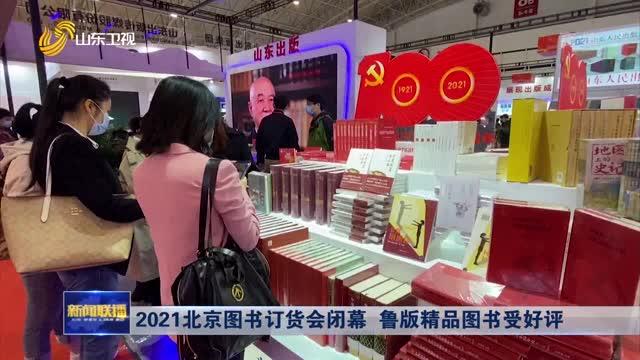 2021北京图书订货会闭幕 鲁版精品图书受好评