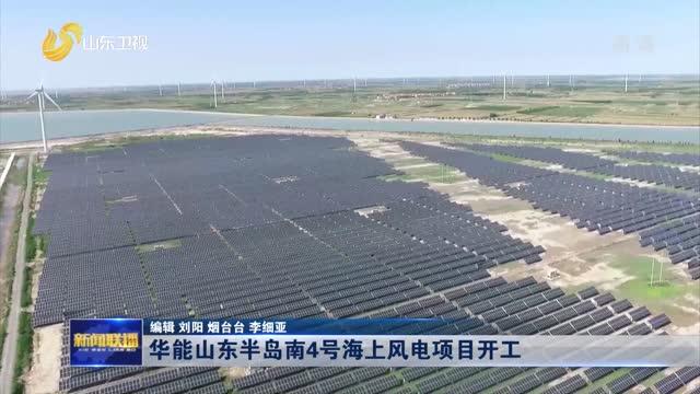 华能山东半岛南4号海上风电项目开工