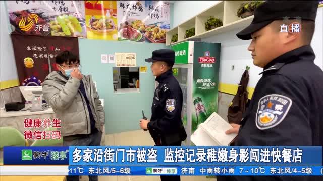 多家沿街门市被盗 监控记录稚嫩身影闯进快餐店