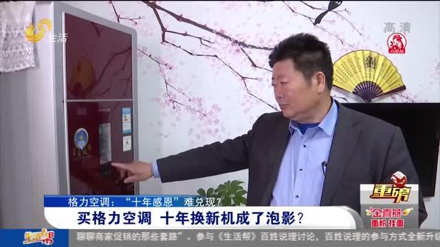 """【格力空调:""""十年感恩""""难兑现?】买格力空调 十年换新机成了泡影?"""