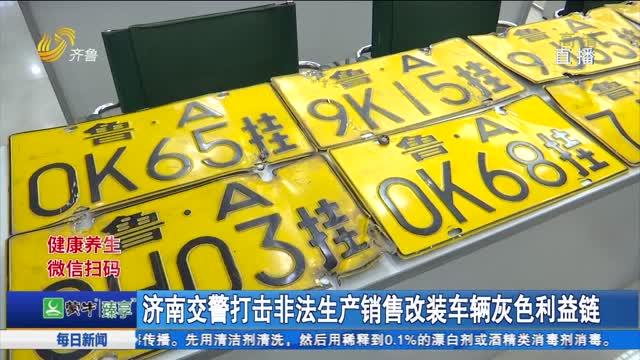 济南交警打击非法生产销售改装车辆灰色利益链