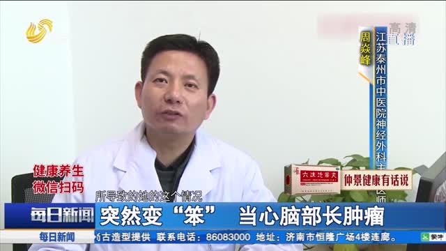 """【仲景健康有话说】突然变""""笨"""" 当心脑部长肿瘤"""