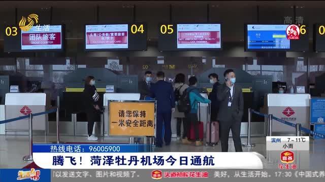 腾飞!菏泽牡丹机场今日通航