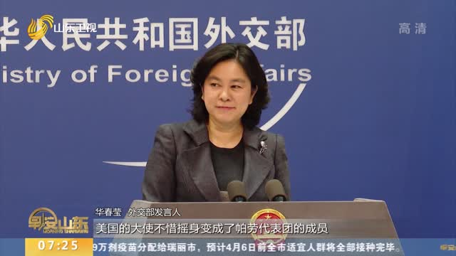"""外交部敦促美方不向""""台独""""势力发出任何错误信号"""