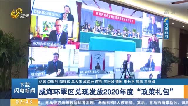 """威海环翠区兑现发放2020年度""""政策礼包"""""""