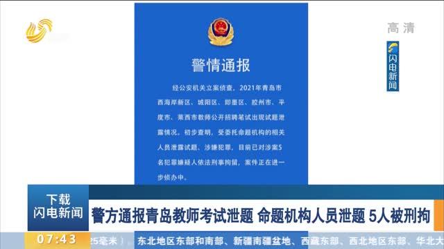 警方通报青岛教师考试泄题 命题机构人员泄题 5人被刑拘