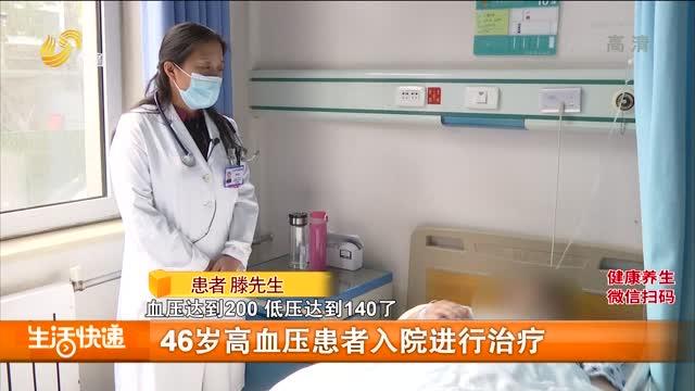 46岁高血压患者入院进行治疗