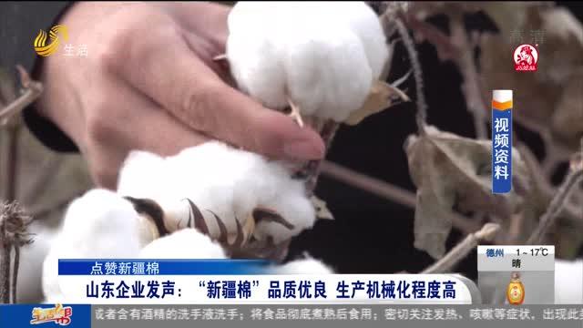 """【点赞新疆棉】山东企业发声:""""新疆棉""""品质优良 生产机械化程度高"""