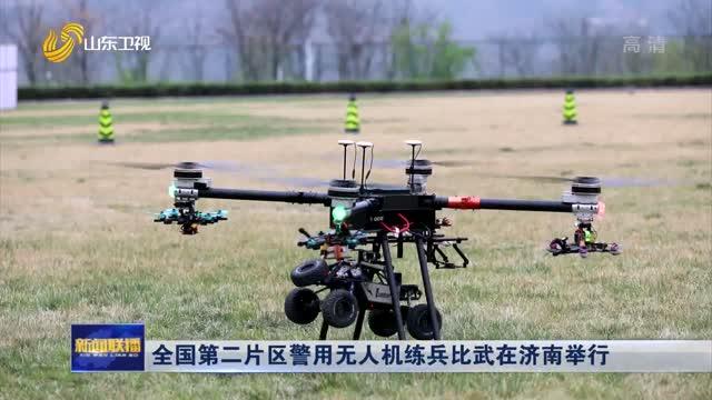 全国第二片区警用无人机练兵比武在济南举行