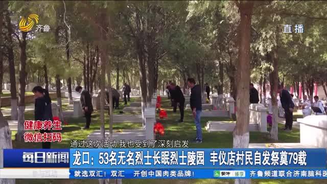 龙口:53名无名烈士长眠烈士陵园 丰仪店村民自发祭奠79载
